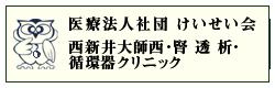西新井大師西腎透析クリニック
