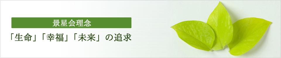 医療法人社団けいせい会 大塚北口眼科・健康管理クリニック